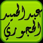 مكتبة الشيخ عبدالحميد الحجوري icon