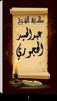 مكتبة الشيخ عبدالحميد الحجوري poster