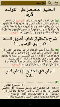 مكتبة الشيخ عبدالحميد الحجوري apk screenshot