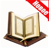 Все про Ислам icon