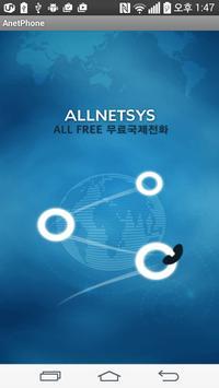 무료국제전화 poster