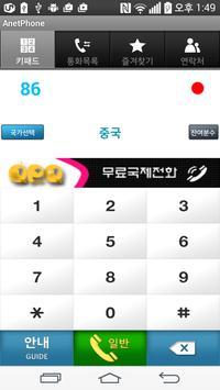 무료국제전화 apk screenshot