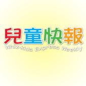 兒童快報  電子雜誌 icon