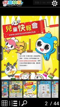 兒童快報  電子雜誌 apk screenshot