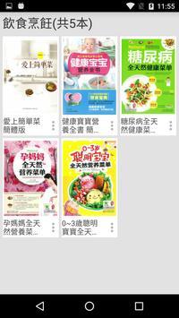 本唐在線出版服務 apk screenshot