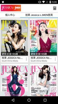 旭茉 JESSICA poster