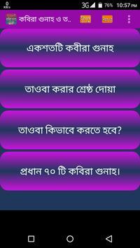 কবিরা গুনাহ poster