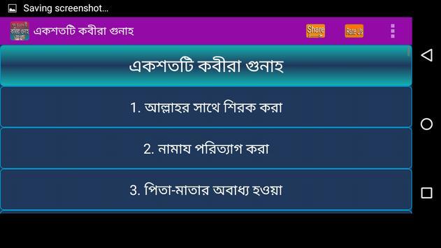 কবিরা গুনাহ apk screenshot