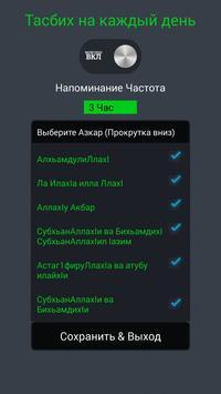 Тасбих на каждый день apk screenshot