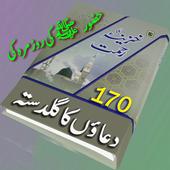 All Dua Urdu New Khazana icon