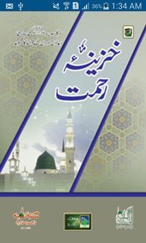 All Dua Urdu New Khazana poster