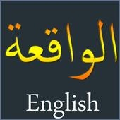 Surah Al-Waqia English icon