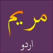 Surah Maryam Urdu اردو icon