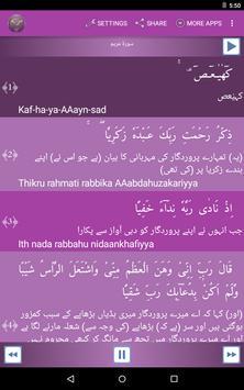 Surah Maryam Urdu اردو apk screenshot