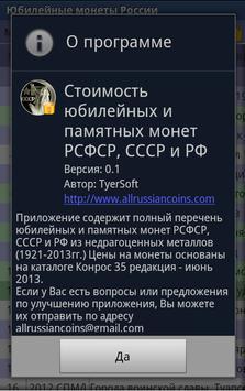 Russian commemorative coins apk screenshot