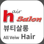 올뷰 헤어(레드) icon