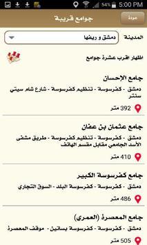 َQuran with Mosque Finder apk screenshot