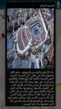 Hajj AR App apk screenshot