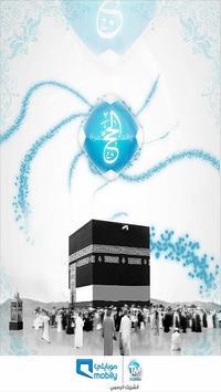 Hajj AR App poster