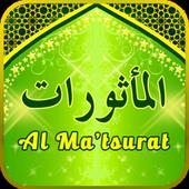 Al Ma'tsurat Lite icon
