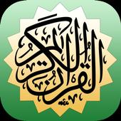 Quran Murajaat Revision icon