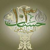 Burhani Mohallah App icon