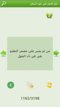 حكم الامام علي عليه السلام poster
