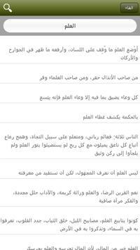حكم الامام علي عليه السلام apk screenshot