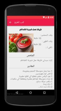 كتب طبخ (منال العالم) apk screenshot