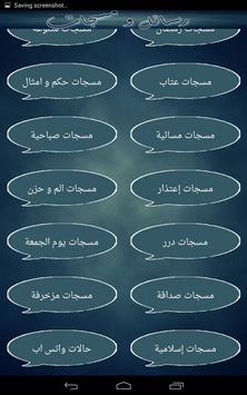 رسائل و مسجات apk screenshot