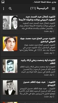 مديرية شهداء صلاح الدين apk screenshot