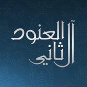 الشاعرة العنود آل ثاني icon