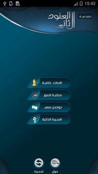 الشاعرة العنود آل ثاني poster