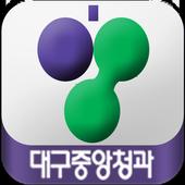 대구중앙청과 icon