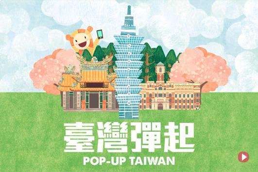 Pop-up Taiwan poster