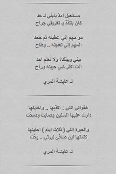 شاعرات القصيد apk screenshot