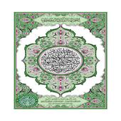 Al Quran Android icon