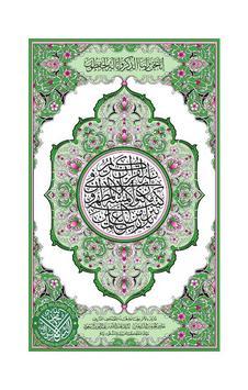 Al Quran Android poster