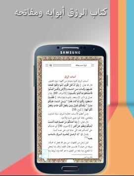 كتاب الرزق أبوابه ومفاتحه apk screenshot