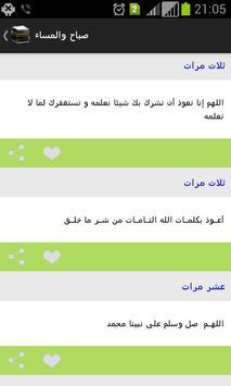 Islamic Azkar apk screenshot