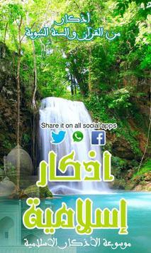 Islamic Azkar poster