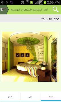 أجمل التصاميم والديكورات apk screenshot