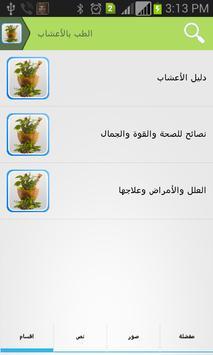 الطب بالأعشاب - الأعشاب الطبية apk screenshot