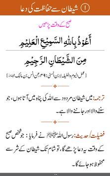 Hifazat Ki Duas poster