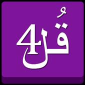 Four Qul of Quran icon