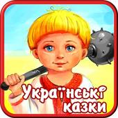 Українські народні аудіоказки icon