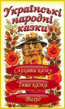 Українські народні аудіоказки poster