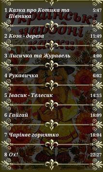 Українські народні аудіоказки apk screenshot