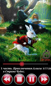Алиса в Стране Чудес apk screenshot