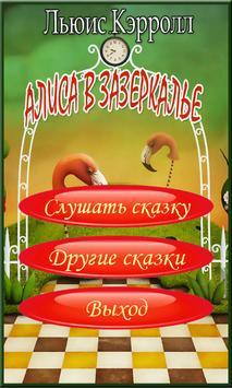 Алиса в Зазеркалье аудио книга poster